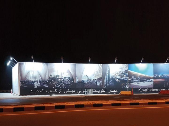 KUWAIT INT AIRPORT - KUWAIT